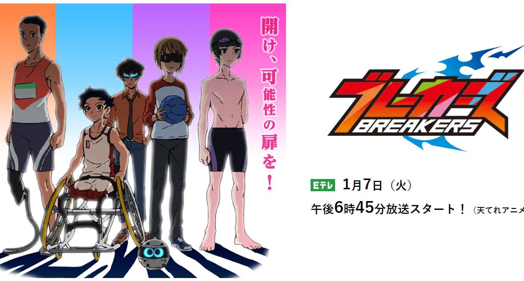 Foto de el anime